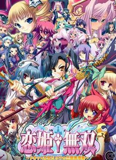 Koihime Musō game cover.jpg