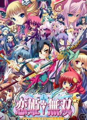Koihime Musō - Image: Koihime Musō game cover