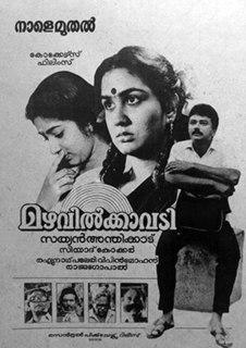 <i>Mazhavilkavadi</i> 1989 film by Sathyan Anthikad