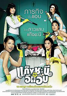 Metrosexual thailand movie