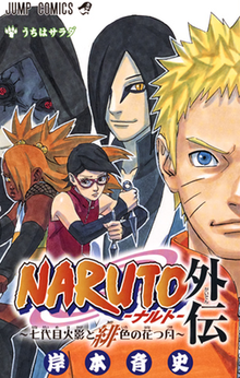 An image featuring characters from the spin-off manga of the Naruto series