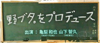 <i>Nobuta wo Produce</i>