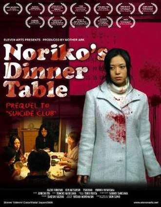 Noriko's Dinner Table - Theatrical release poster