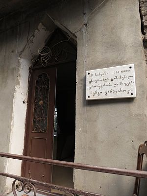 Sergei Parajanov - Memorial plaque on the Parajanov family house in Tbilisi (7 Kote Meskhi St.)
