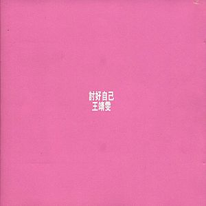Please Myself - Image: Please Myself pink cover