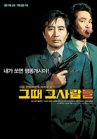 The President's Last Bang - Theatrical poster
