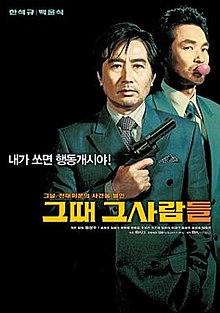 The Presidents Last Bang (2005)