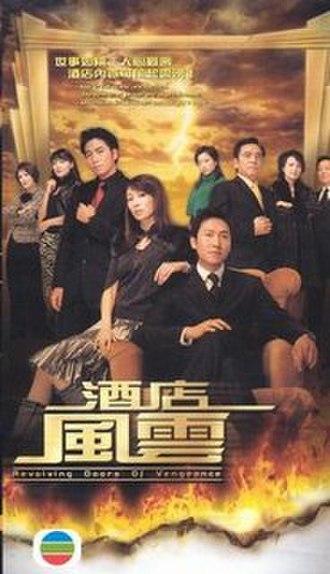 Revolving Doors of Vengeance - Image: TVB RDOV