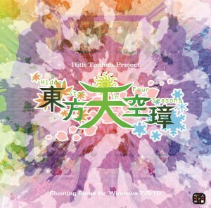 Hidden Star in Four Seasons - Image: Th 16cover