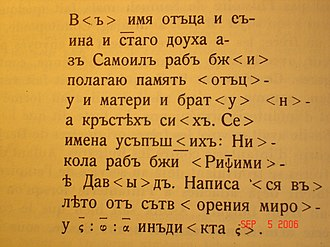 Samuil's Inscription - Transcript of the inscription (letters that appear in brackets are faded away, and have been reconstructed)