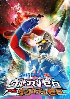 <i>Ultra Galaxy Legend Side Story: Ultraman Zero vs. Darklops Zero</i>