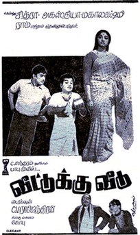 <i>Veettuku Veedu</i> 1970 film by C. V. Rajendran