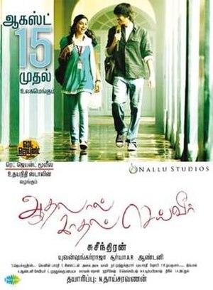 Aadhalal Kadhal Seiveer - Promotional poster