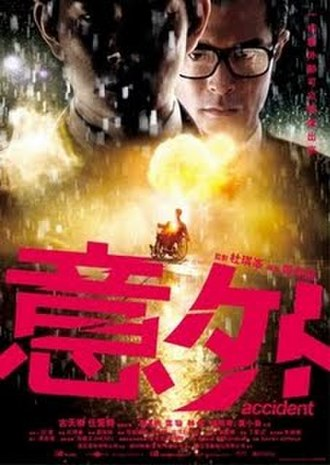 Accident (2009 film) - Promotional poster