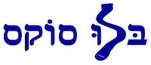 Bet Shemesh Blue Sox - Image: Beit Shemesh shirt logo