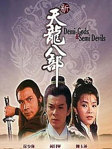 Demi-Gods and Semi-Devils (1982 film).jpg