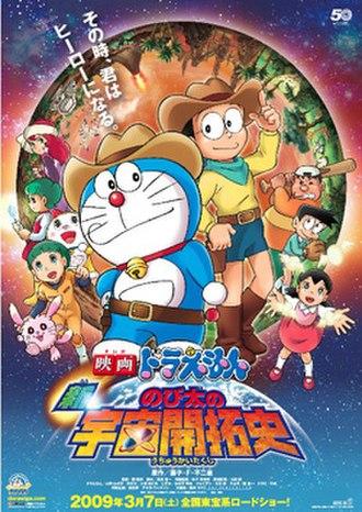 Doraemon: The Record of Nobita's Spaceblazer - Theatrical Release Poster