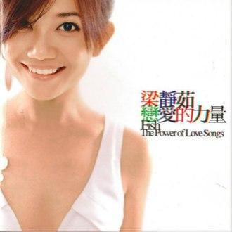 The Power of Love (Fish Leong album) - Image: Fish leong album 06