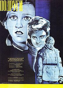 Girl Friends (1936 film).jpg