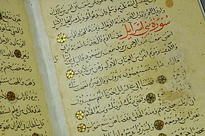 Hadith - A manuscript copy of al-Bukhari, Mamluk era, 13th century, Egypt. Adilnor Collection, Sweden.