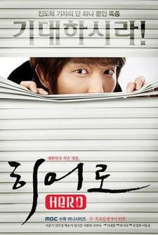 دانلود سریال کره ای قهرمان
