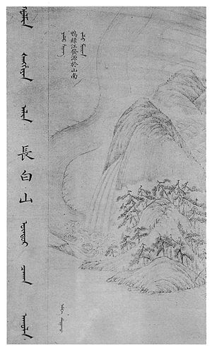 Paektu Mountain - Painting from the Manchu Veritable Records with the names of Mount Paektu in Manchu, Chinese and Mongolian