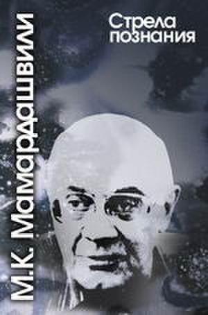 Merab Mamardashvili - Merab Mamardashvili on the cover of his book The Arrow of Cognition