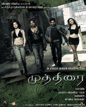 Muthirai - Image: Muthirai CD Cover