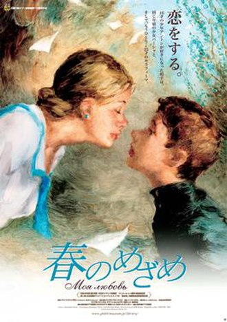 My Love (2006 film) - Poster for the Japanese release by Studio Ghibli, featuring a cropped version of a scene from the film.