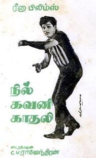 <i>Nil Gavani Kadhali</i> 1969 film by C. V. Rajendran