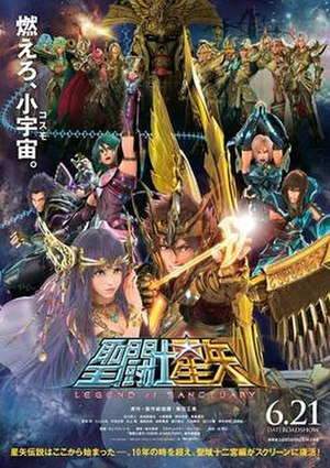 Saint Seiya: Legend of Sanctuary - Theatrical release poster