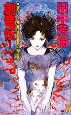 Sohryuden: Legend of the Dragon Kings - Cover of the first novel of Sohryuden