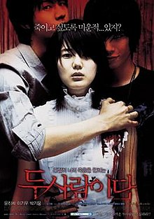 Someone Behind You film poster.jpg