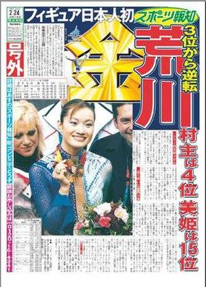 Sports Hochi - Image: Sports Hochi sample p 1