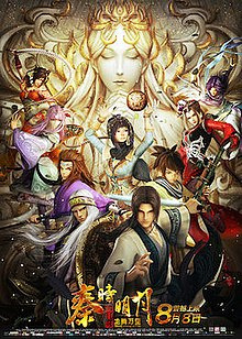 The Legend of Qin poster.jpg