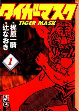 Tiger Mask - Cover of the 2001 re-release of the first manga volume.