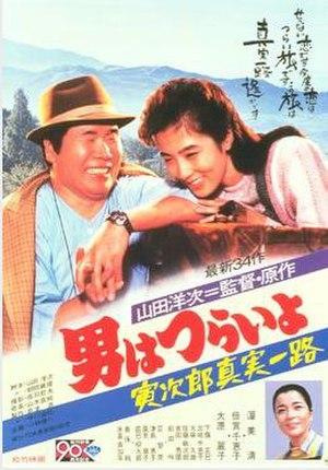 Tora-san's Forbidden Love - Theatrical poster