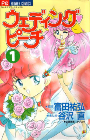 Wedding Peach - Cover of the first manga volume