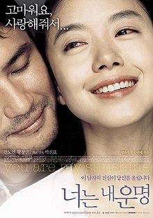 You Are My Sunshine (2005 film) - Wikipedia