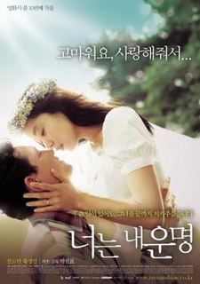 <i>You Are My Sunshine</i> (2005 film) 2005 film by Park Jin-pyo