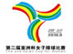 2010 Asian Women's Cup Volleyball Championship logo.png