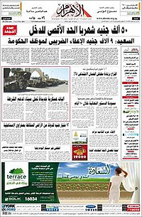 AL AHRAM NEWSPAPER EGYPT PDF