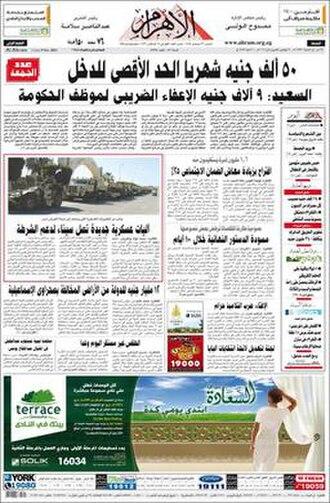Al-Ahram - Typical Al-Ahram front page.