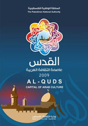 2009 Arab Capital of Culture - The logo used by media in the Gaza Strip