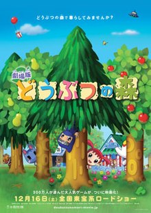 Film poster depicting a cartoon forest with characters. There is a pear tree, a pine tree, and an apple tree. Anthropomorphic cat appears behind the pear trunk, a human boy in a ninja costume and a human girl appear from the branches of and behind the trunk, respectively, of the pine tree, and an anthropomorphic white elephant appears from behind the apple trunk. Some simple buildings can be seen in the background. A present attached to a balloon and a U.F.O. appear floating in the sky.