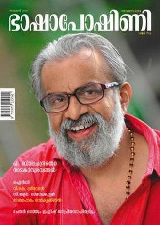 Bhashaposhini - Image: Bhashaposhini magazine