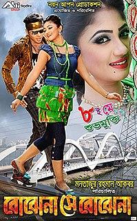 <i>Bojhena Se Bojhena</i> (film) 2015 film by Montazur Rahman Akbar