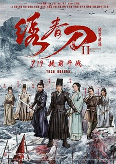 <i>Brotherhood of Blades II: The Infernal Battlefield</i> 2017 Chinese film