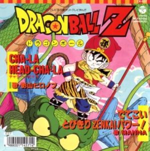 Cha-La Head-Cha-La - Image: CHA LA Vinyl