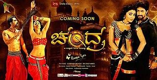 <i>Chandra</i> (film) 2013 film by Roopa Iyer